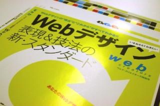 【web creators発売記念コラム】Webでクリエイティブを発揮するための5つのアイデア