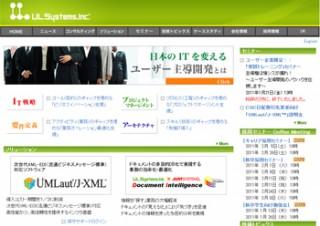 ウルシステムズ、基幹バッチ用Hadoopフレームワーク「Asakusa」をオープンソース化して提供
