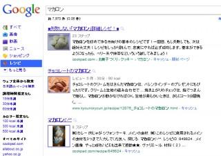 Google、バレンタインの人気お菓子レシピトップ5を公開