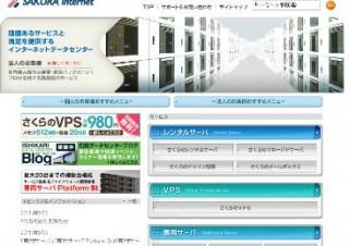 さくらインターネット、バーチャルプライベートクラウドサービスを提供