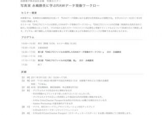 加賀電子、「写真家 永嶋勝美に学ぶRAWデータ現像ワークロー」セミナー開催