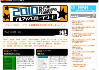 アルファブロガー・アワード2010の受賞ブログが発表