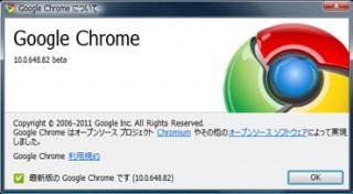 Google、JavaScriptが66%速くなった!?「Google Chrome 10」ベータ版公開