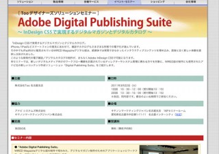 Too Adobe Digital Publishing Suite Mdn Design