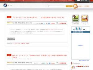 トレンドマイクロ、「クリックしないとデータ消すよ」日本語の不正プログラム