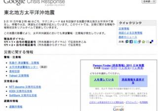Google、東北地方太平洋沖地震の情報まとめサイト