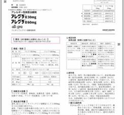 医療用医薬品の添付文書が読めるiPhone/iPadアプリ「添付文書」が地震医療支援で無料