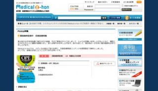 トーハン、災害医療関連の電子書籍を緊急無料配信