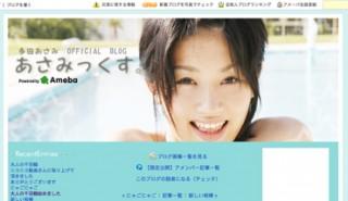 グラビアアイドルの多田あさみさんの「大人の千羽鶴」がネットで広がる