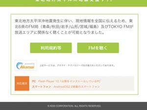 KDDI、TOKYO FM、東北地方6県のFM局をau以外でも聴取できるサイト
