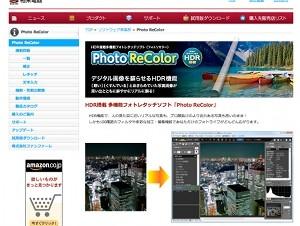 相栄電器、HDR機能を搭載した画像レタッチソフト「Photo ReColor Light」