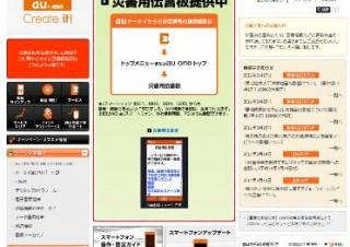 KDDI、auのAndroidスマートフォンで「災害用伝言板サービス」安否情報の登録開始