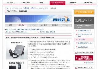 NTTドコモ、東北関東大震災への対応を優先し衛星携帯電話の販売見合わせ