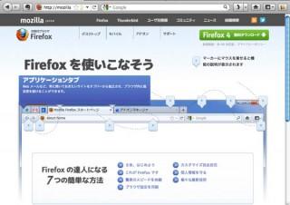 Mozilla、Firefox 4をリリース