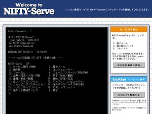 ニフティが創立25周年、NIFTY-Serveが体験できる特設サイトを公開
