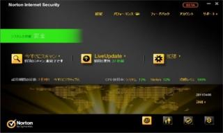 シマンテック、「ノートン インターネット セキュリティ 2012」のベータ版を公開