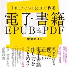 InDesignで作る電子書籍 EPUB&PDF完全ガイド