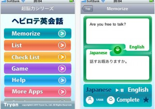 トライオン、iPhone/iPad向け英会話アプリ「ヘビロテ英会話」を提供開始