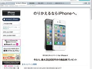 ソフトバンク、1万円をキャッシュバックする「のりかえキャンペーン for iPhone 4」を開始