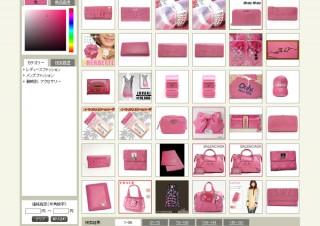 ヤフー、見た目の特徴で商品が検索できるサービス「FashionNavi」公開