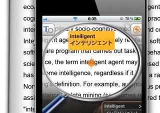 ペンパワーテクノロジー、iPhoneカメラで単語を表示するだけで瞬時に翻訳「Worldictionary」
