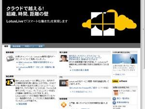 日本IBM、LotusLive専用データセンターを日本に新設