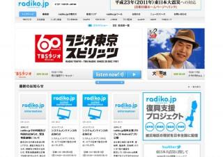 radiko、7月より新たに5局がradiko.jpに参加