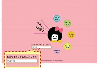 NTTレゾナント、「gooラボ」でブログの「見た目」から判別する「かわいい検索」の実証実験