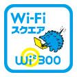 UQコミュニケーションズ、地下街のWiMAXエリアと「UQ Wi-FI」のサービスを拡充