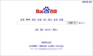 マイクロソフト、バイドゥに検索エンジン「Bing」を提供