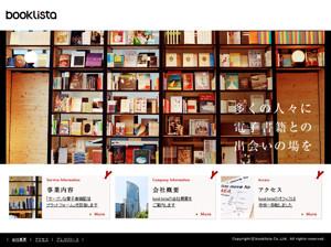 楽天、電子書籍ストアを開設-パナソニック製の専用端末へ提供