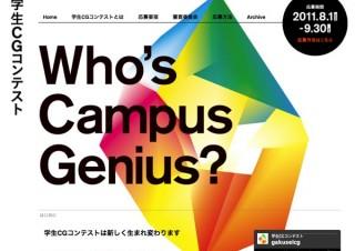 CG-ARTS協会、8/1より「第17回学生CGコンテスト」の作品を募集
