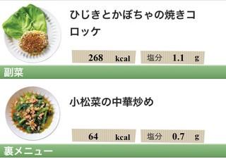 大和書房、検索やタイマー機能などを搭載したiPhoneアプリ「体脂肪計タニタの社員食堂」