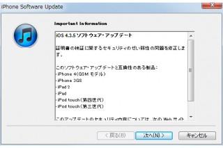 アップル、iPhone/iPod touch/iPad向け「iOS 4.3.5」をリリース