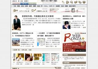 朝日新聞デジタル、沖縄タイムス購読者にダブルコース提供を開始