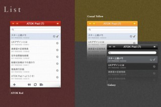 ジャストシステム、Mac App Storeで「ATOK Pad for Mac」無償提供を開始