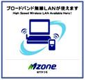 ドコモ、「spモード」や「mopera U」の公衆無線LANサービスの無料キャンペーン