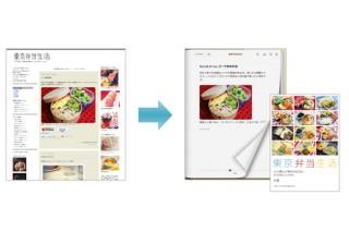 電子書籍作成販売サービス「パブー」でブログを電子書籍化する機能が提供開始