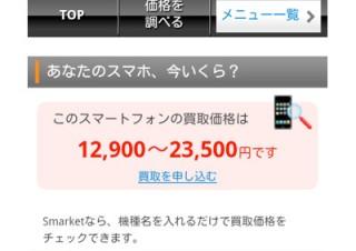 アクセスするだけで端末を自動判別、スマホの買取価格がわかるサイト「Smarket」