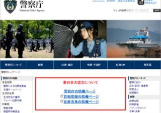 警察庁、震災や原発事故に関する情報提供を装った標的型メールを500件以上確認