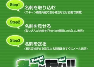 自分の名刺をスキャンしてメール送信できるiPhoneアプリ「名刺がない!!」