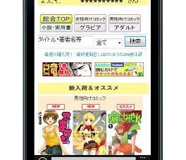「電子貸本Renta!」がWindows Phone7.5に対応-「IS12」で閲覧可能に