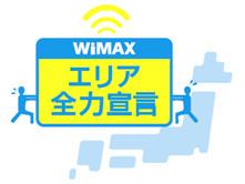UQコミュニケーションズ、WiMAXの地下鉄エリアを拡大-駅や列車内で利用可能に