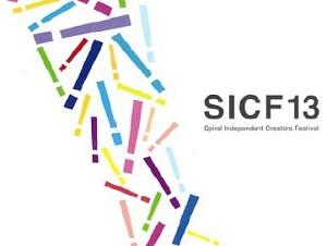 「SICF13」出展クリエイター募集
