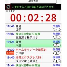 列車の発車時刻をカウントダウン表示するAndroidアプリ「JRトラナビ時刻表」