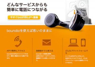 Web上から電話をかけられるAPIサービス「boundio」ベータ版が登場