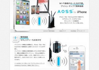 how to transfer pictures from iphone to computer バッファロー ios端末のwi fi接続を手軽にする aoss for iphone を公開 mdn 21115