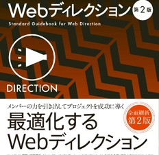【書籍】ウェブの仕事力が上がる 標準ガイドブック 3 Webディレクション