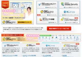 キングソフト、Androidアプリのプリペイド販売をファミリーマートで開始