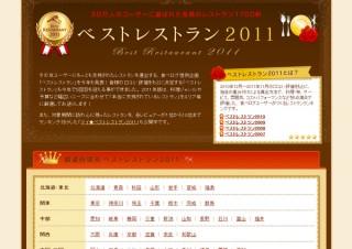 食べログ、ユーザーの口コミ・評価をもとに決定する「ベストレストラン2011」を発表